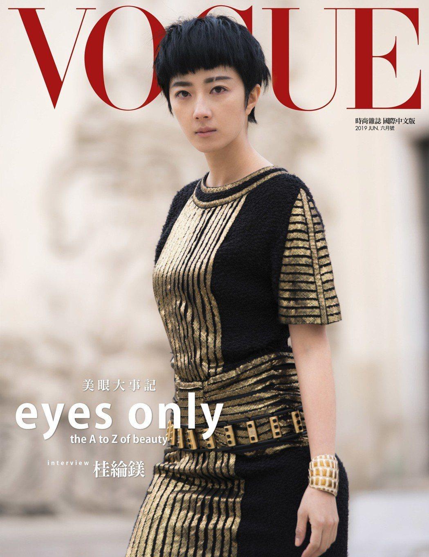 桂綸鎂為時尚雜誌拍攝封面。圖/VOGUE提供