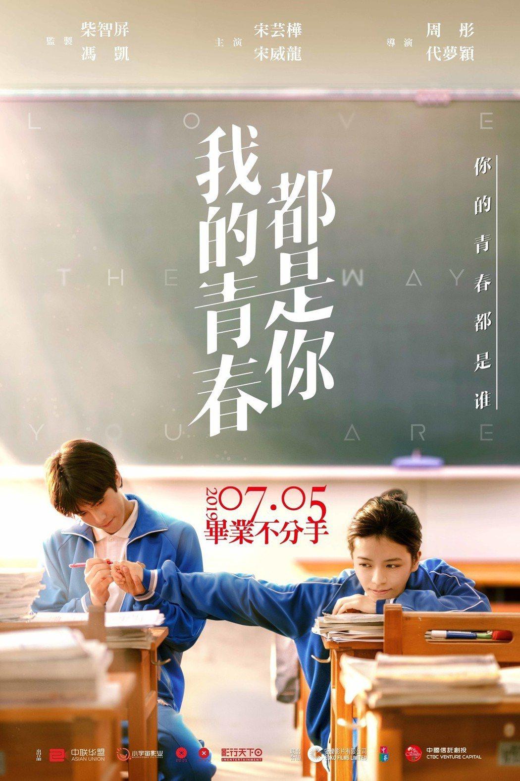 「我的青春都是你」將於7月5日上映!圖/群星瑞智提供