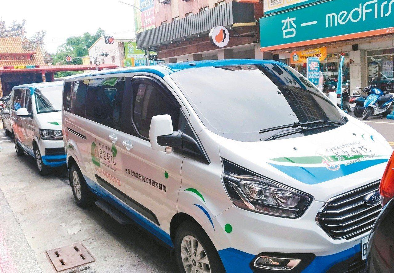 土地銀行行善團號召行員集資4百萬元,昨天捐贈虎尾若瑟醫院兩輛社區醫療巡迴訪視車。...