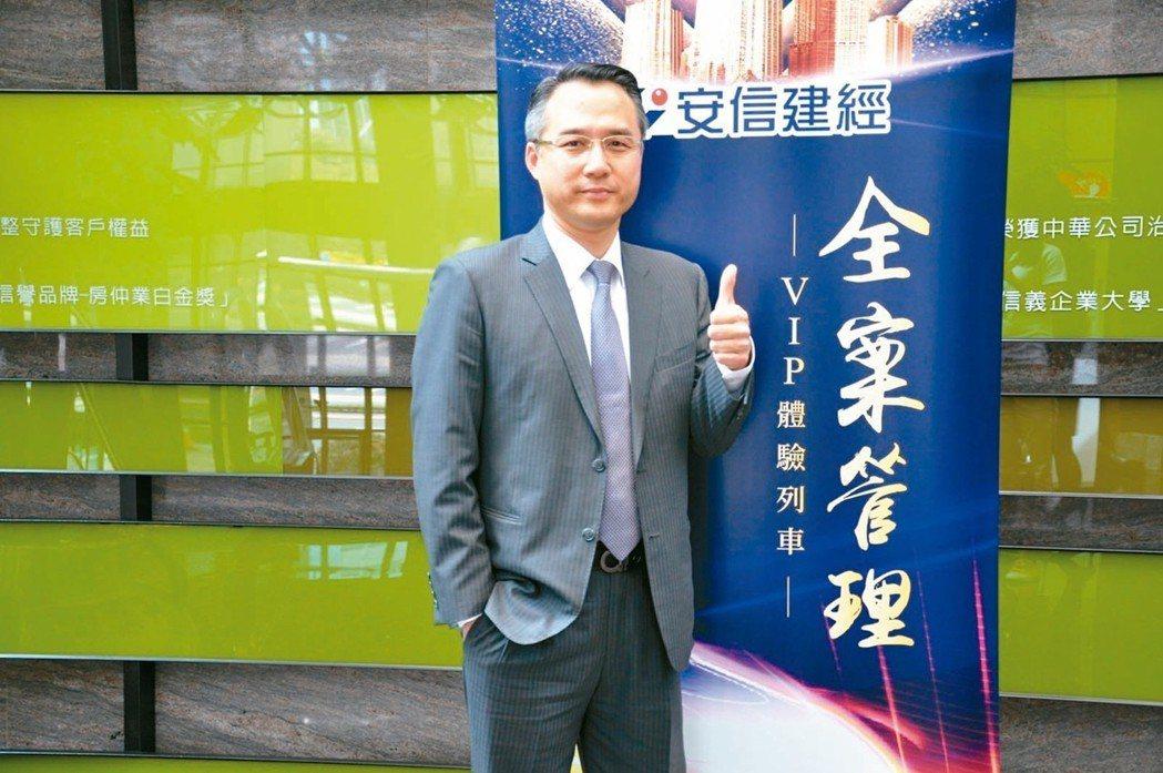 信義房屋旗下安信建經總經理張峰榮 圖/信義房屋提供