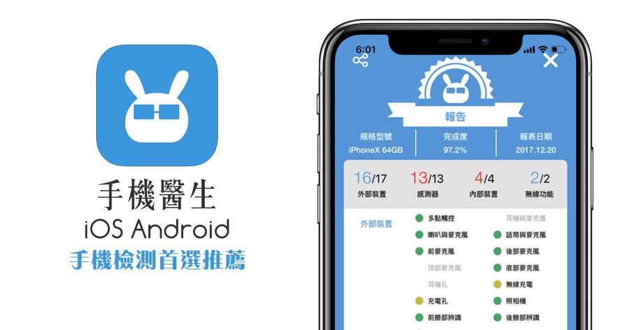 「手機醫生」在台灣與大陸是Apple官方回收二手機產線檢測指定採用APP,更是台...