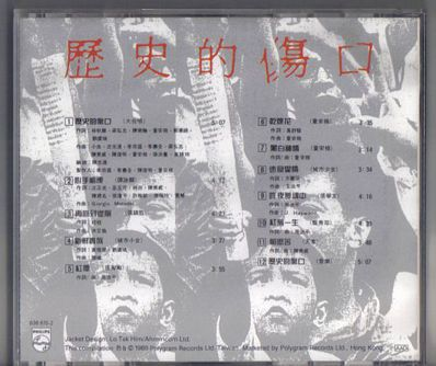 1989年紀念六四天安門事件所發行的「歷史的傷口」唱片。 圖/聯合報系資料照片