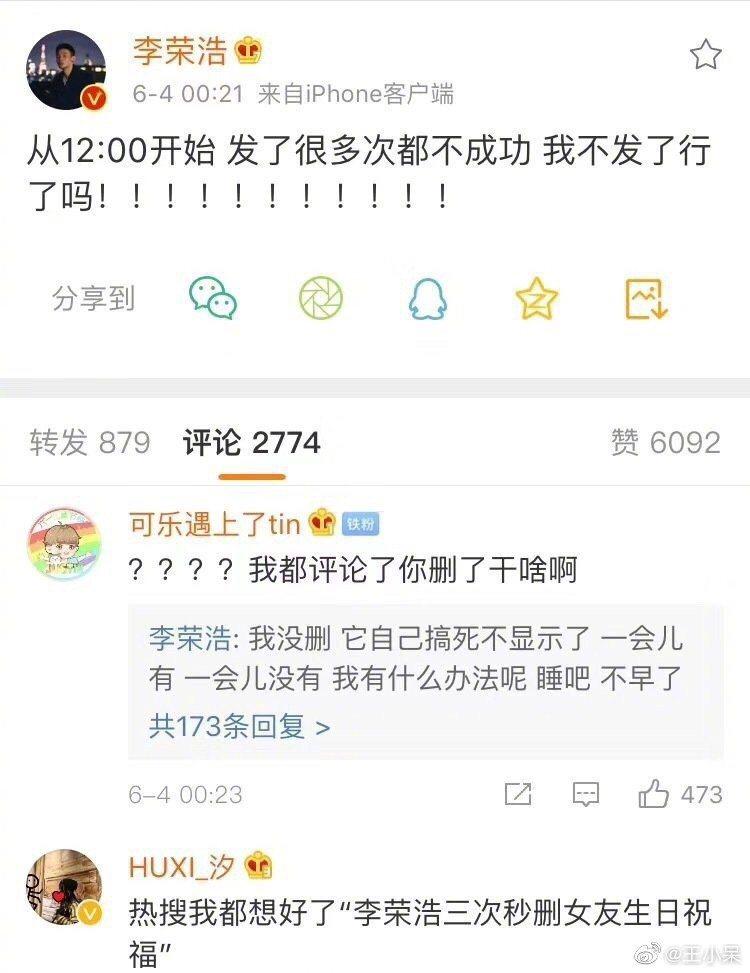 李榮浩事後將內容刪除。圖/擷自weibo。