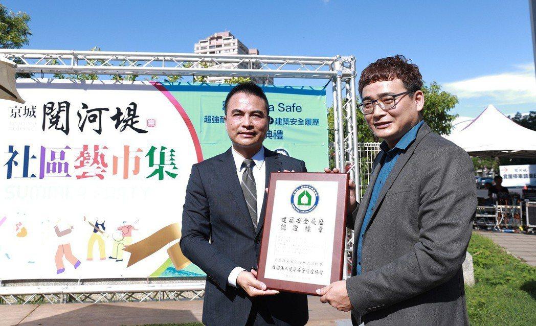 建築安全履歷協會理事長戴雲發(左)頒發證書給京城建設代表業務部經理林信瑋(右)。...