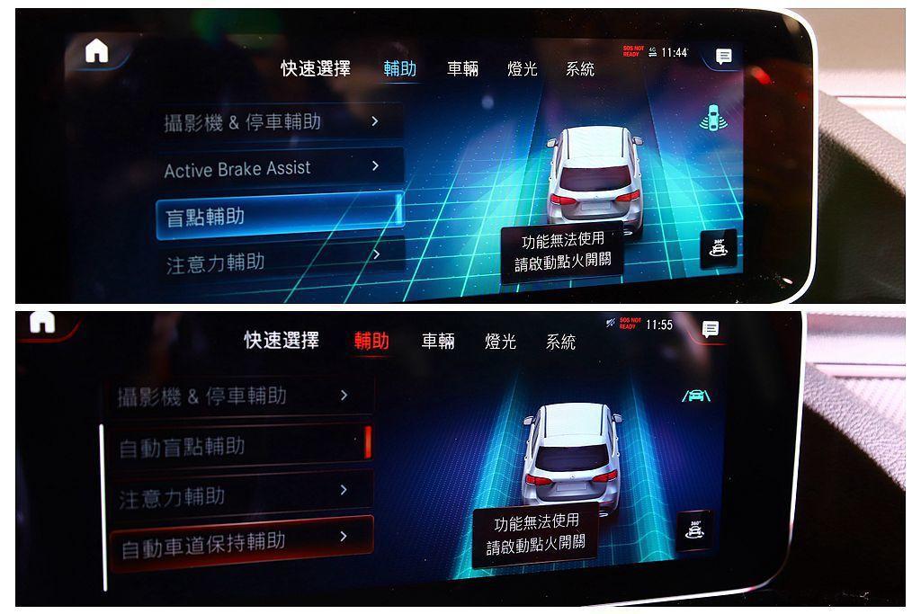 全新賓士B-Class除標配盲點偵測系統外,亦可選配智慧駕駛輔助套件。 記者張振...