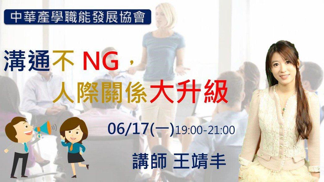 6月17日王靖丰老師分享「溝通不NG,人際關係大升級」之課程即將登場。中華產學職...