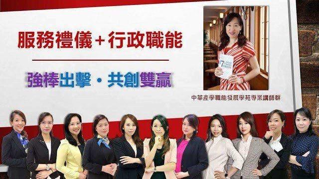 中華產學職能發展協會專業講師們合影。業者/提供