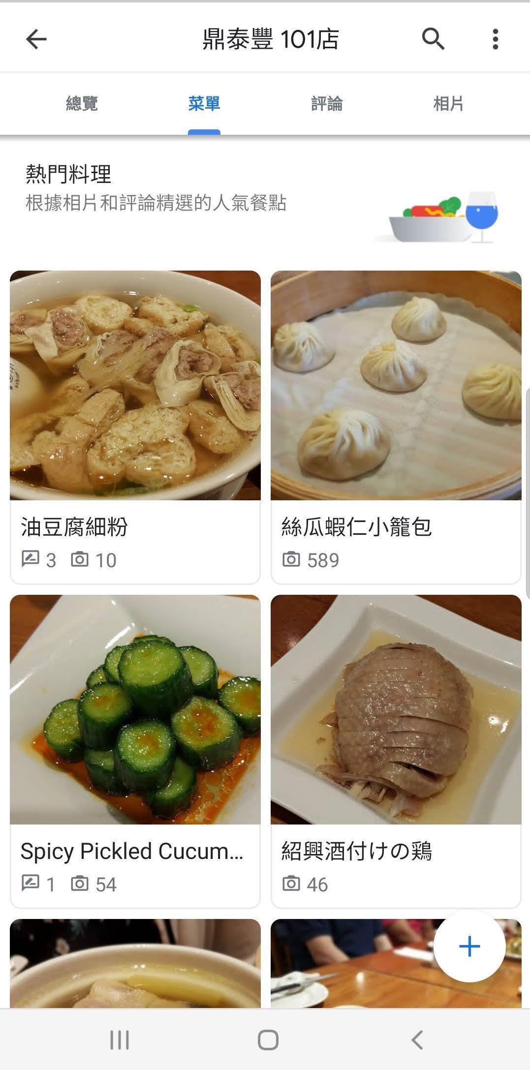 只要在Google地圖上任選一家餐廳,就能在「總覽」分頁中找到熱門菜色。圖/手機...