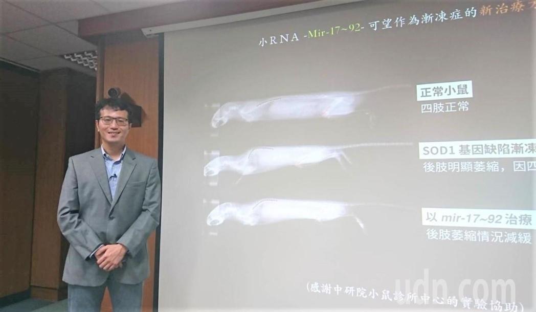 中研院分子生物研究所副研究員陳俊安。記者羅真/攝影