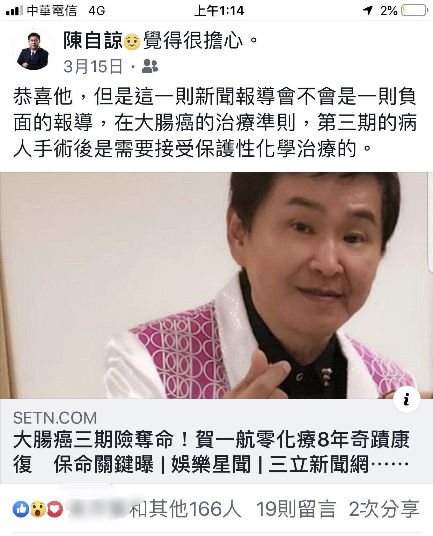 大腸直腸癌的權威陳自諒當時曾在臉書上寫上「在大腸癌的治療準則,第三期的病人手術後...