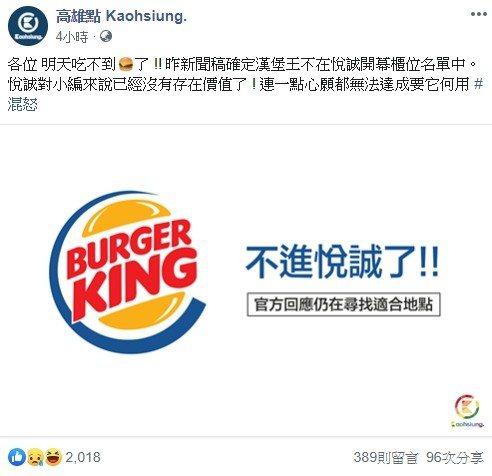 漢堡王證實目前高雄門市仍在尋找適合的地點。圖/摘自高雄點 Kaohsiung.臉...