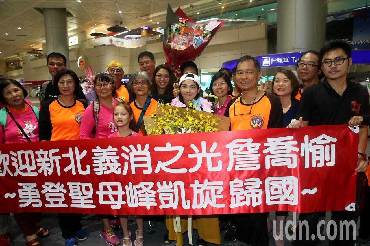 攀登聖母峰成功的詹喬愉(前排右四),4日中午搭機返抵桃園機場,受到親友熱情歡迎。...