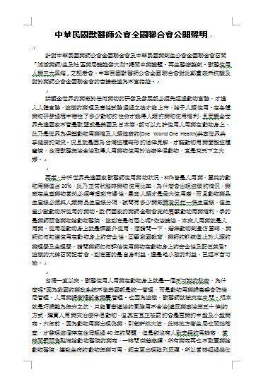 中華民國獸醫師公會全國聯合會稍早針對獸醫用人藥議題發出聲明。中華民國獸醫師公會全...