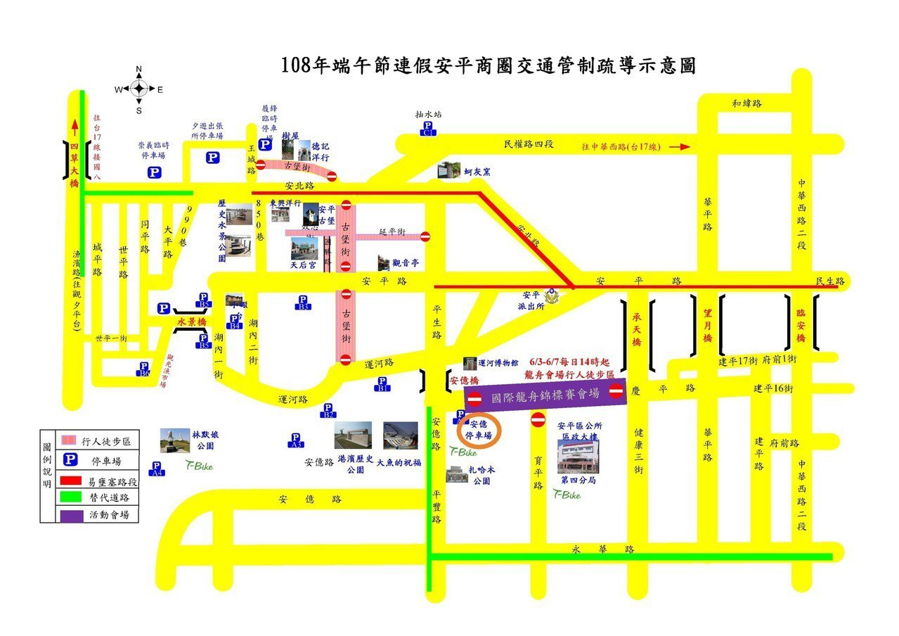 台南警方預估端午節當天下午2時至晚間8時國際龍舟賽高峰,再加上當天進入安平旅遊民...