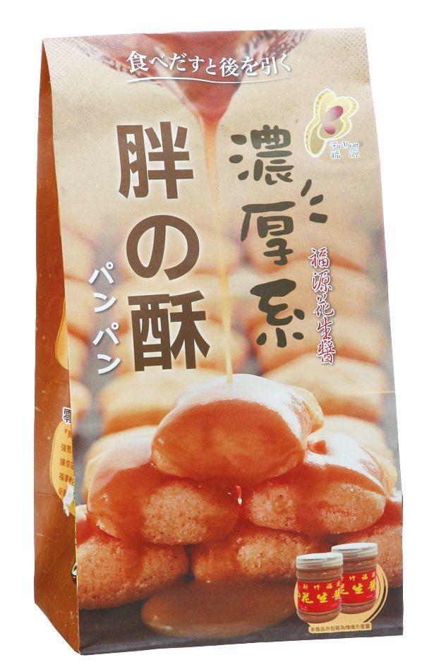 新竹福源花生醬胖胖酥120g售價99元。圖/愛買提供