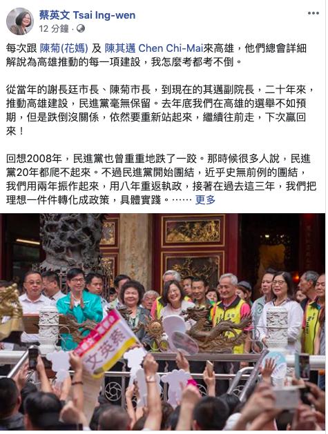 蔡英文總統稍早透過臉書發文說,2008年,她帶著全黨走出廢墟。2016年,她帶大家一起重返執政。「現在,我會繼續完成我最後的任務,建設台灣,守護主權,讓民主代代相傳。」 照片翻攝自總統臉書。