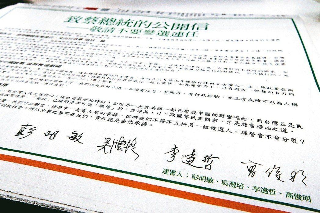 獨派大老在平面媒體刊登「致蔡總統的公開信」。 圖/聯合報系資料照片