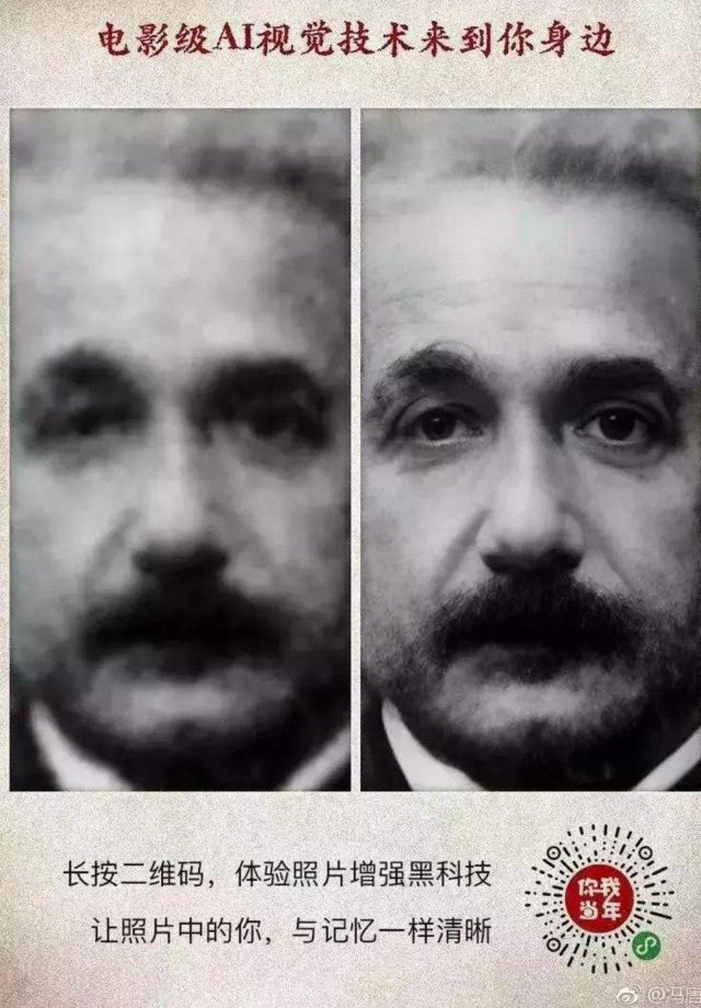 作家馮唐發一條微博,放一張優化前後的愛因斯坦的對比圖。 圖/摘自微博