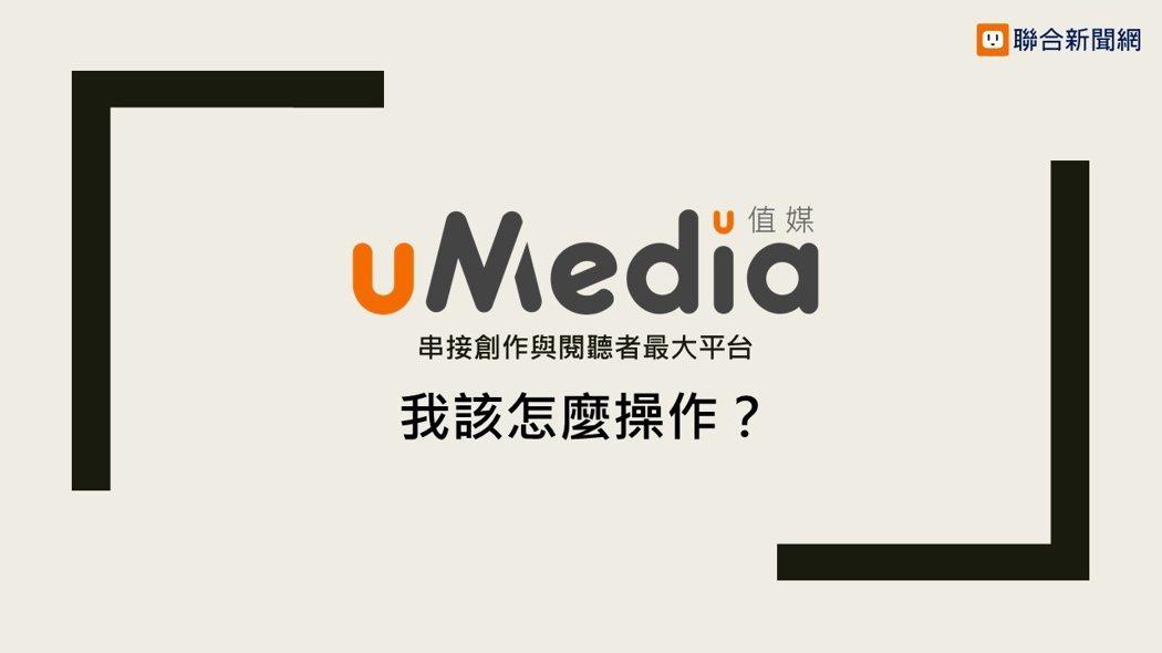 成為U值媒‧uMedia 作者後,該怎麼發表文章?