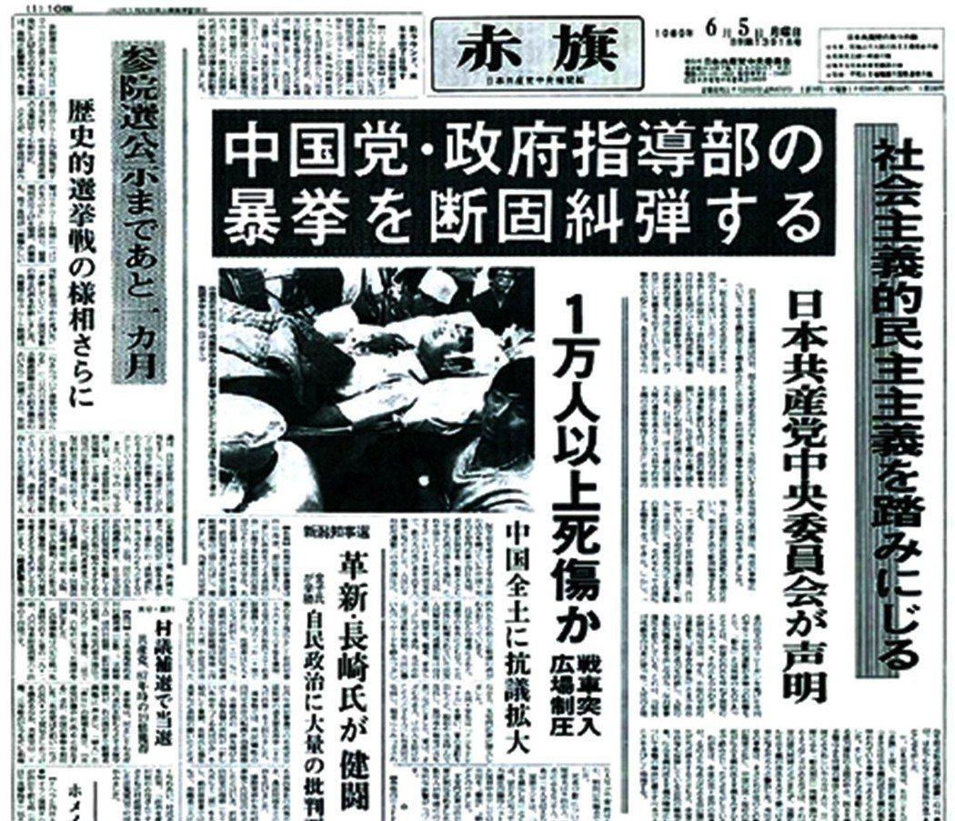 圖為日本共產黨的機關報《赤旗》,在1989年6月5日的公開譴責中國的暴力鎮壓。當...