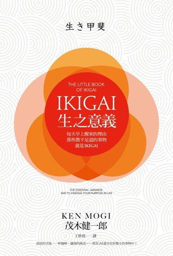 .書名:IKIGAI‧生之意義:每天早上醒來的理由,那些微不足道的事物,就是IK...