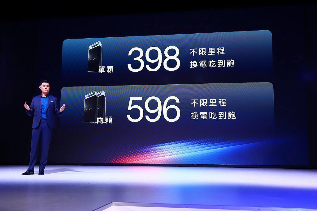 單顆電池398元,兩顆電池596元就能享受不限里程、不限次數的換電吃到飽方案。 ...