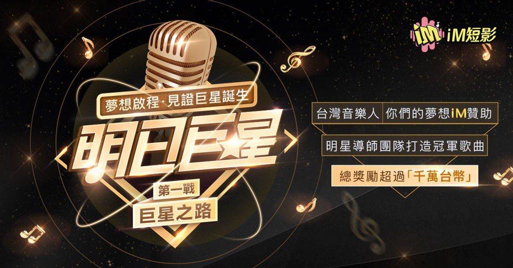 史上最強線上歌唱大賽「明日巨星」,見證巨星誕生就在iM短影。 iM短影/提供