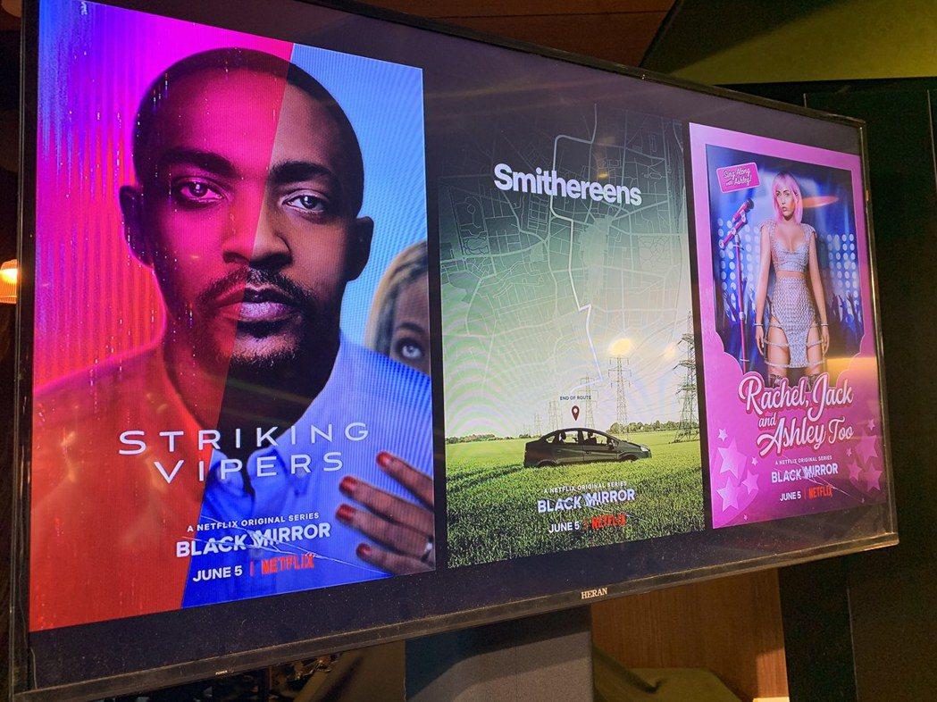 Netflix黑科技影集《黑鏡》最新一季三集全球同步上架。 蔡尚勳/攝影