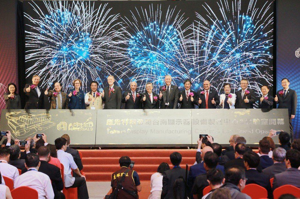 應用材料公司在台南第二座顯示器設備製造中心與研發實驗室行開幕典禮,台南市長黃偉哲...