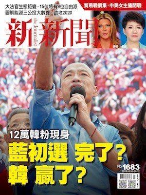 12萬韓粉現身,藍初選完了、韓贏了?攝影/新新聞編輯室