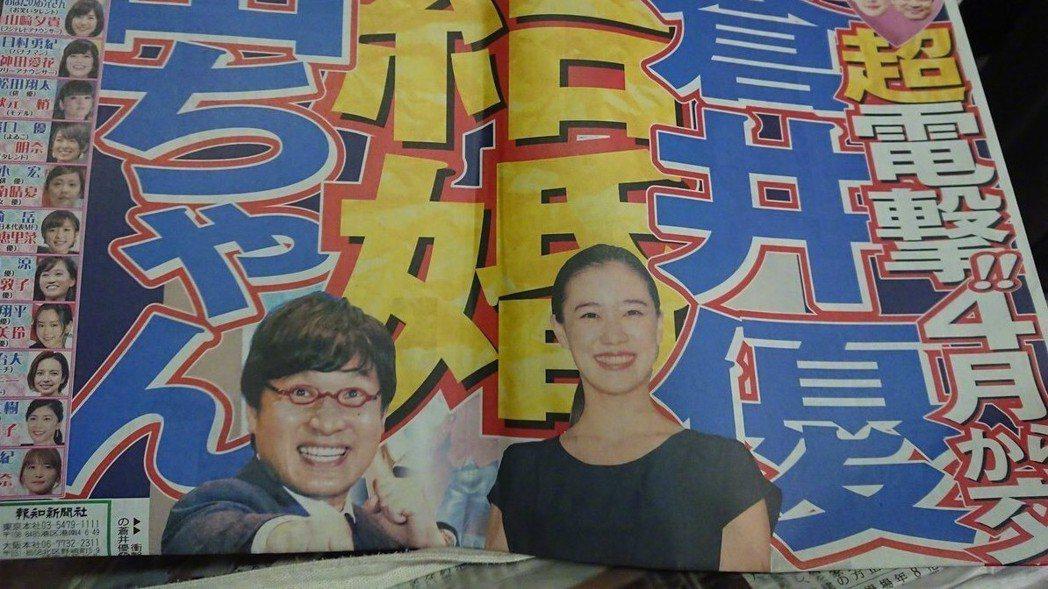 蒼井優和山里亮太結婚。圖/摘自微博