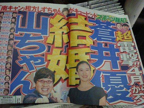 33歲日本女星蒼井優和42歲的搞笑藝人山里亮太結婚!據日本媒體5日報導,2人因共同朋友介紹認識,4月開始交往,交往2個月後就閃電宣布結婚。蒼井優喜歡年長她多歲的男性,曾與大14歲的大森南朋交往,也和...