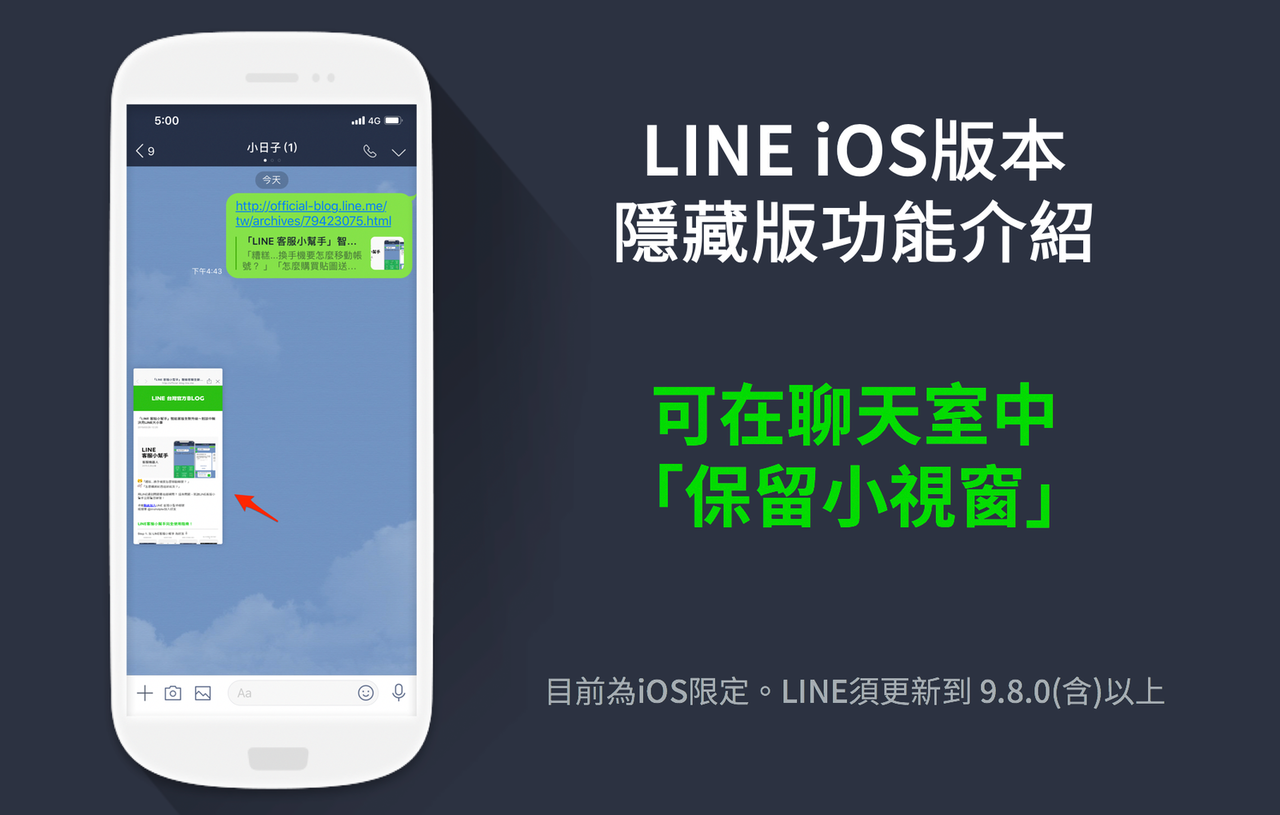LINE iOS 9.8.0版推出「保留小視窗」隱藏版功能。圖/LINE台灣官方...
