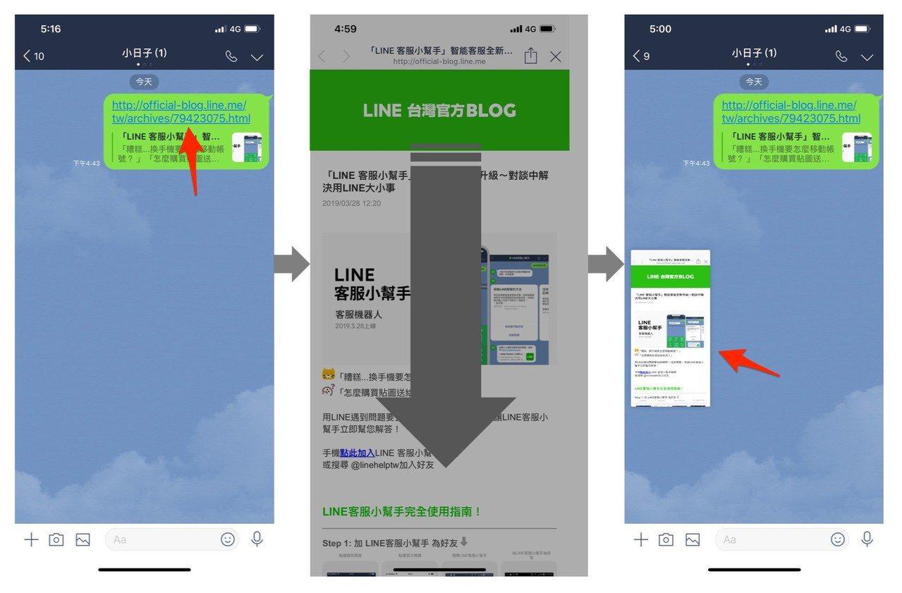 從看到一半的網頁畫面中間往下滑,就會變成小視窗保留在畫面一角。圖/LINE台灣官...