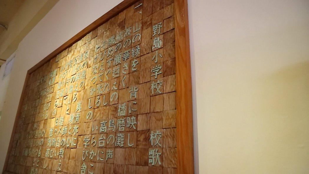 改建過程中也保留了野島小學的風貌,校歌原封不動的留了下來。記者蔡佩芳/攝影