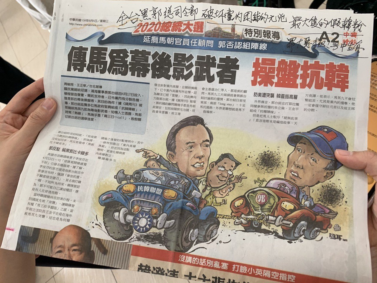 鴻海科技集團董事長郭台銘今一下車就拿著中國時報,並且在訪問到一半,大批國民黨沒有...