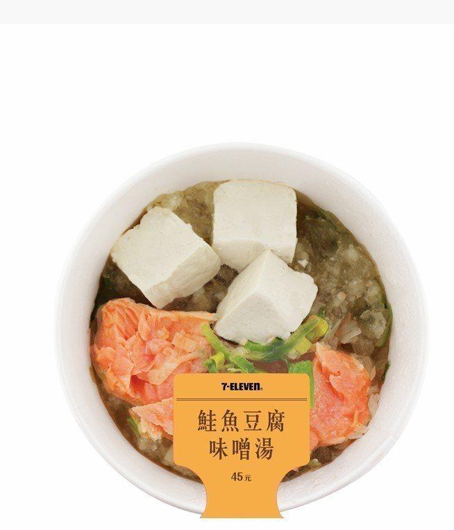 7-ELEVEN鮭魚豆腐味噌湯(133 kcal),售價45元。圖/7-ELEV...