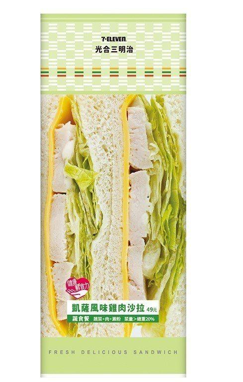 7-ELEVEN凱薩風味雞肉沙拉三明治(294 kcal),售價49元。圖/7-...