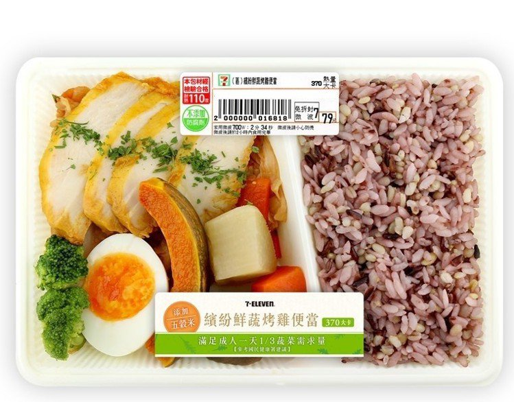 7-ELEVEN繽紛鮮蔬烤雞便當(352.5 kal),售價79元。圖/7-EL...