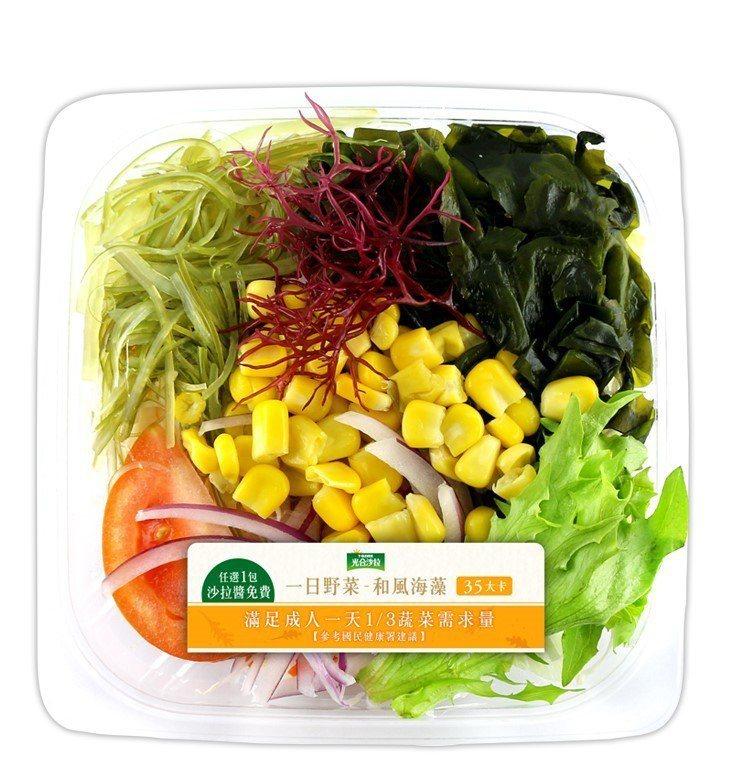 7-ELEVEN一日野菜-和風海藻(32 kcal),售價42元。圖/7-ELE...
