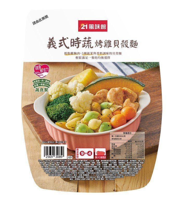 7-ELEVEN 21風味館義式時蔬烤雞貝殼麵(336.9 kcal),售價69...