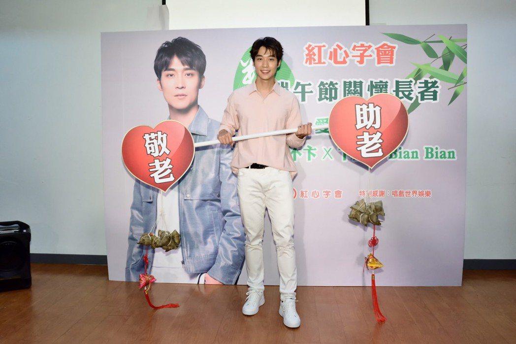 卞慶華出席端午節關懷長者公益活動。圖/紅心字會提供