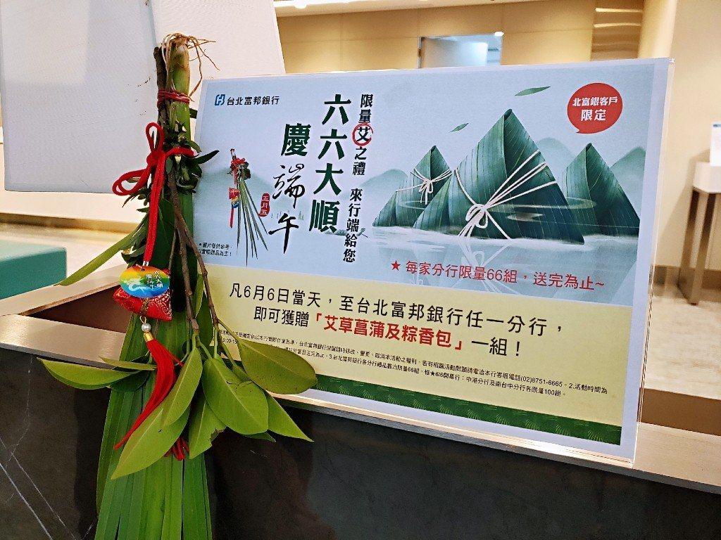 6月6日當天,北富銀各分行免費贈送香包、艾草及菖蒲。圖/台北富邦銀行提供