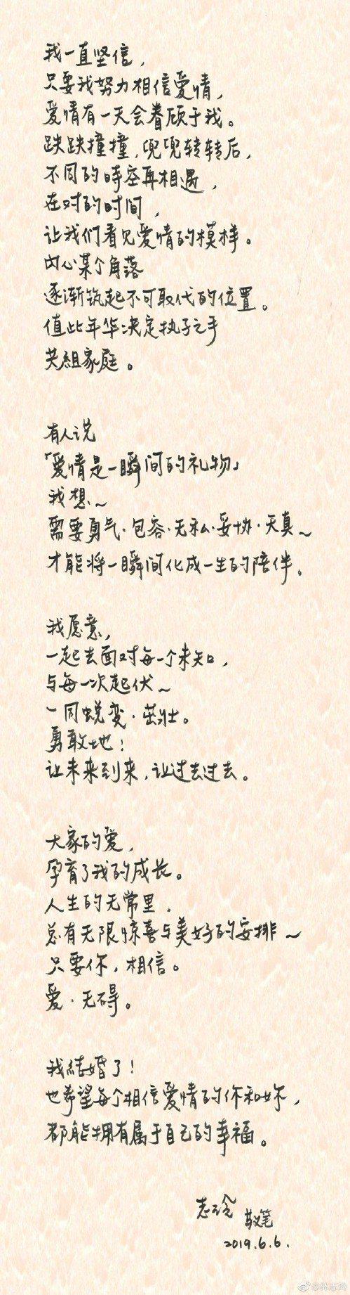 圖/擷取自林志玲微博