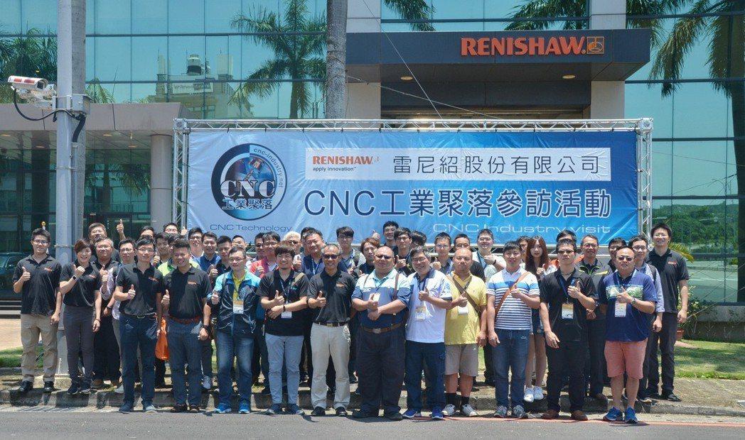 「CNC工業聚落」參訪者與雷尼紹公司人員合影。 楊聰橋/攝影
