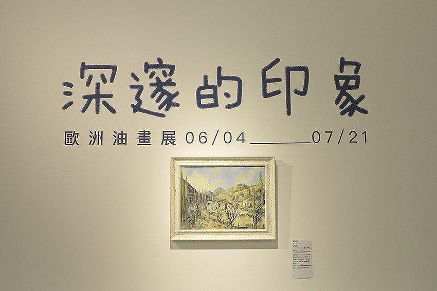 《深邃的印象》歐洲油畫展。 人文遠雄博物館/提供