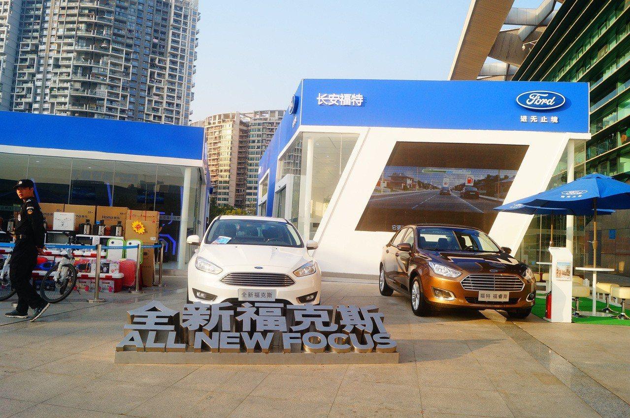 福特汽車的合資企業長安福特遭到中國政府重罰。圖為長安福特在深圳的展示館。 美聯社