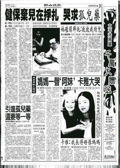 圖為21年前聯晚報導罕病版面。 圖/聯合報系資料照片