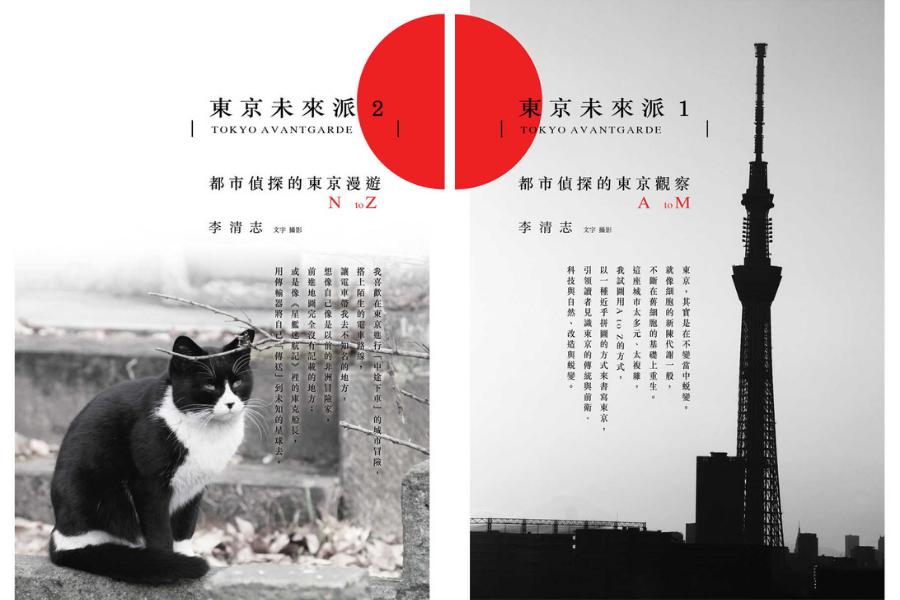 書名:《東京未來派2:都市偵探的東京觀察N to Z》、《東京未來派1:都市偵探...