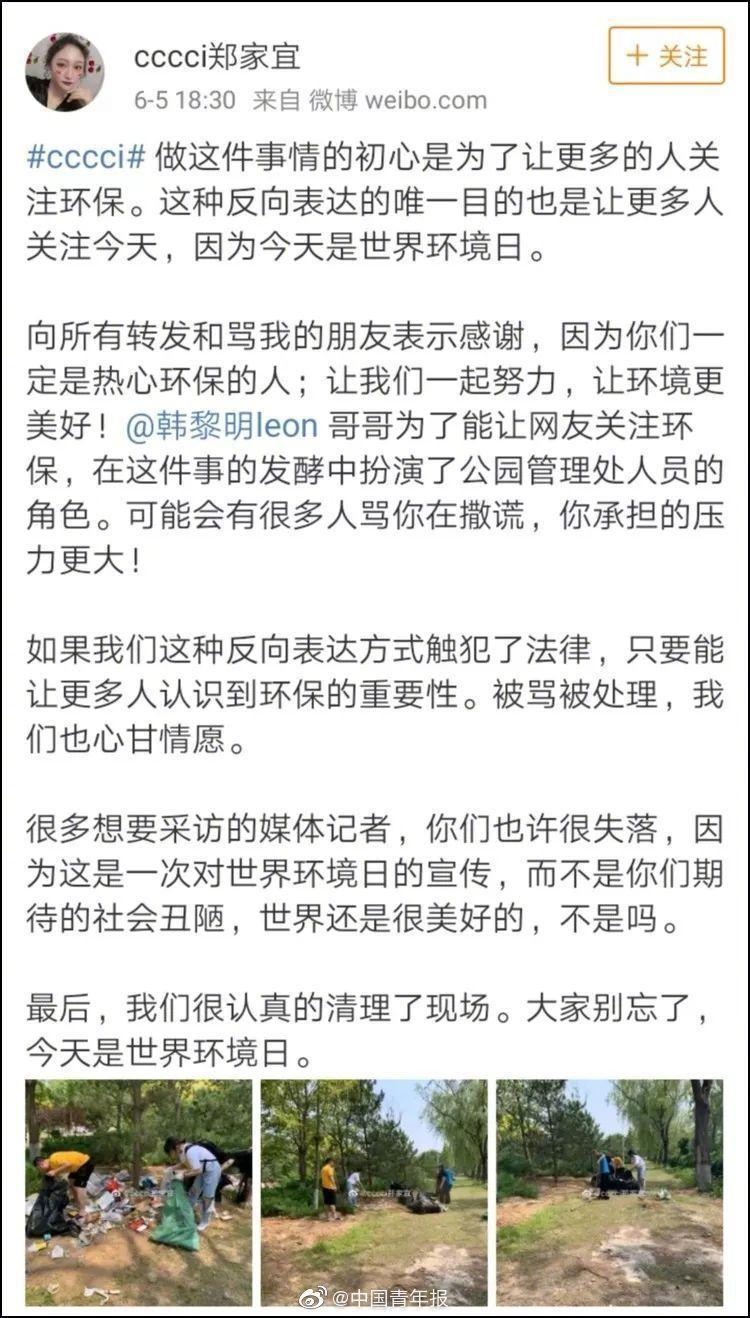 網紅鄭家宜發文揭露,與網友一起自導自演。 圖/擷自微博